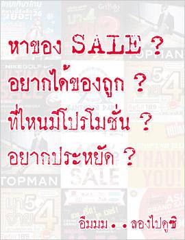 โปรโมชั่น sale discount